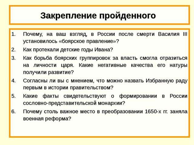 Закрепление пройденного  Почему, на ваш взгляд, в России после смерти Васили...
