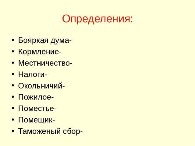 Определения: Бояркая дума- Кормление- Местничество- Налоги- Окольничий-...