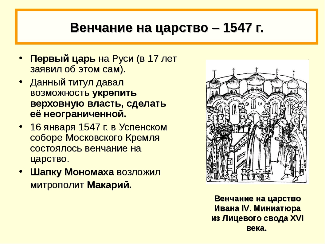 Венчание на царство – 1547 г. Первый царь на Руси (в 17 лет заявил об этом с...