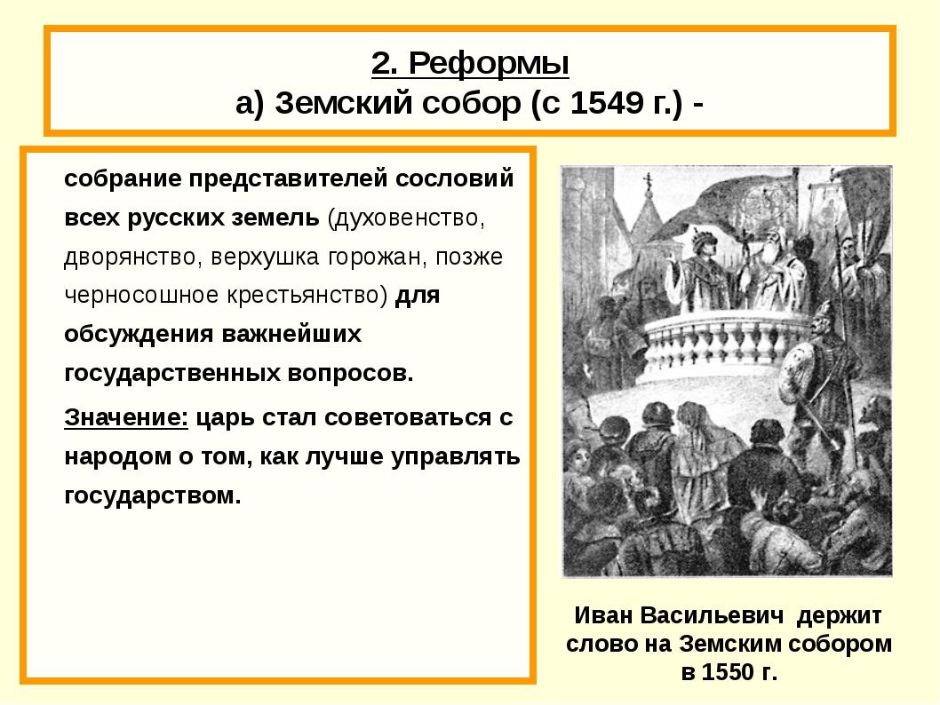 2. Реформы а) Земский собор (с 1549 г.) - собрание представителей сословий...