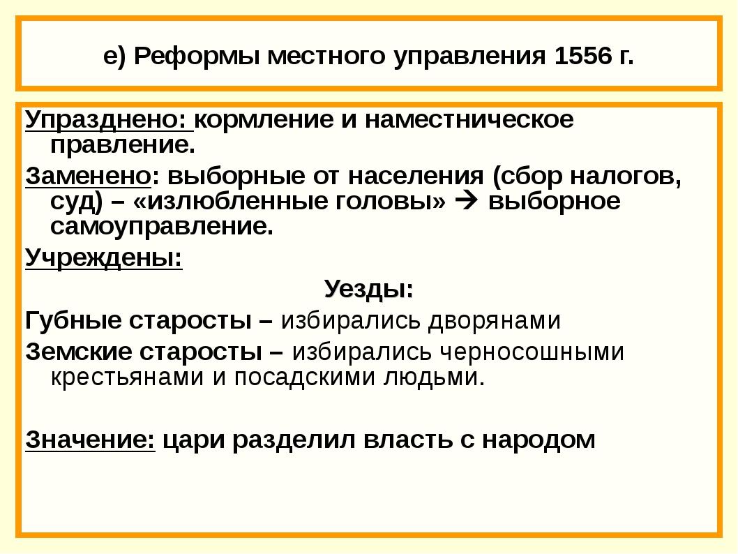 е) Реформы местного управления 1556 г. Упразднено: кормление и наместническо...