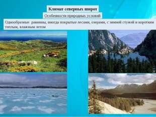 Климат северных широт Однообразные равнины, иногда покрытые лесами, озерами,