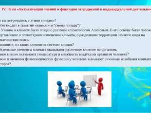 IV. Этап «Актуализация знаний и фиксация затруднений в индивидуальной деятель