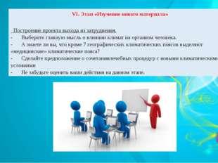 VI. Этап «Изучение нового материала» Построение проекта выхода из затруднения