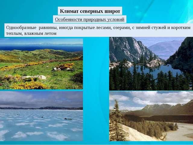 Климат северных широт Однообразные равнины, иногда покрытые лесами, озерами,...