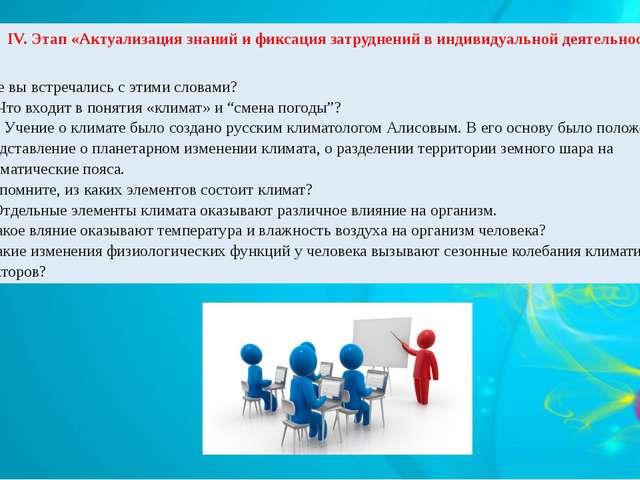 IV. Этап «Актуализация знаний и фиксация затруднений в индивидуальной деятель...
