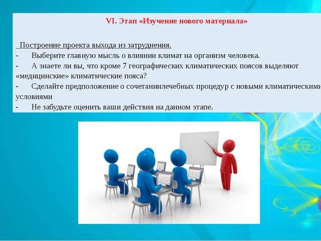 VI. Этап «Изучение нового материала» Построение проекта выхода из затруднения...