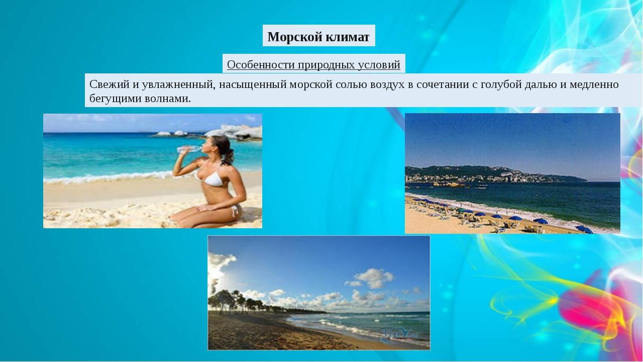 Морской климат Особенности природных условий Свежий и увлажненный, насыщенный...