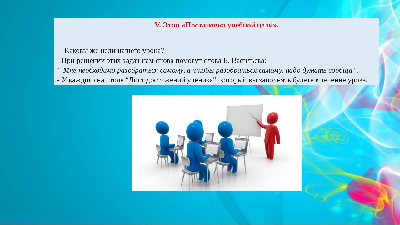 V. Этап «Постановка учебной цели». - Каковы же цели нашего урока? - При решен...