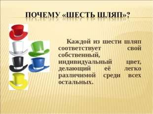 Каждой из шести шляп соответствует свой собственный, индивидуальный цвет, де