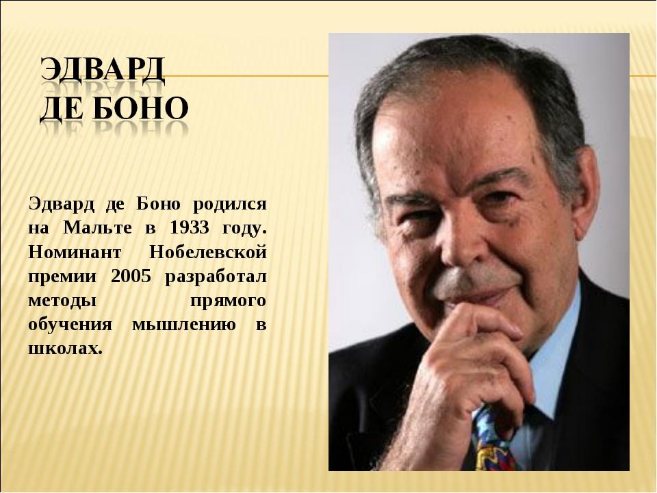 Эдвард де Боно родился на Мальте в 1933 году. Номинант Нобелевской премии 200...