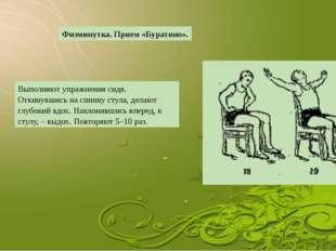 Выполняют упражнения сидя. Откинувшись на спинку стула, делают глубокий вдох.