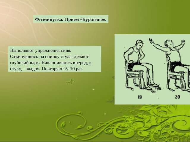 Выполняют упражнения сидя. Откинувшись на спинку стула, делают глубокий вдох....