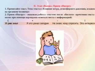 II. Этап «Вызов». Прием «Инсерт» 1. Прочитайте текст. Тема текста:« Влияние в