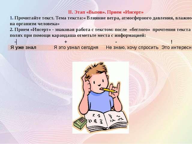 II. Этап «Вызов». Прием «Инсерт» 1. Прочитайте текст. Тема текста:« Влияние в...