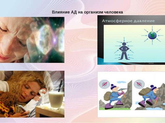 Влияние АД на организм человека