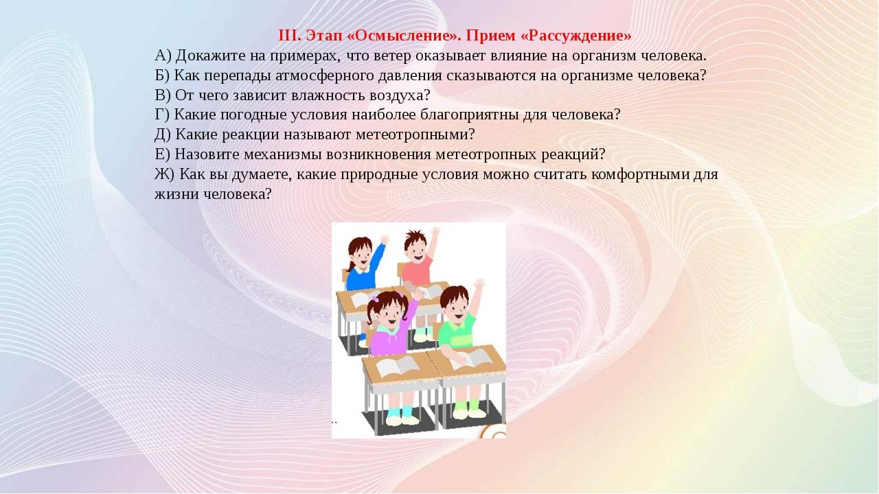 III. Этап «Осмысление». Прием «Рассуждение» А) Докажите на примерах, что вете...