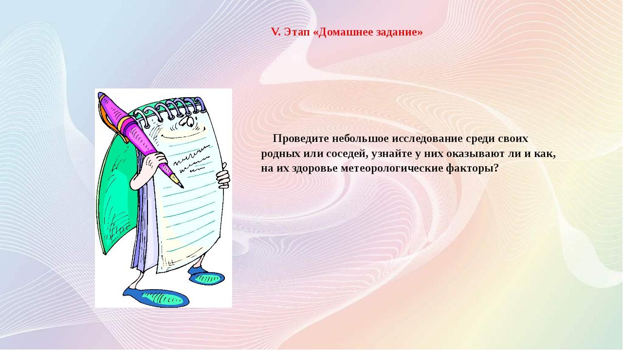 V. Этап «Домашнее задание» Проведите небольшое исследование среди своих родны...