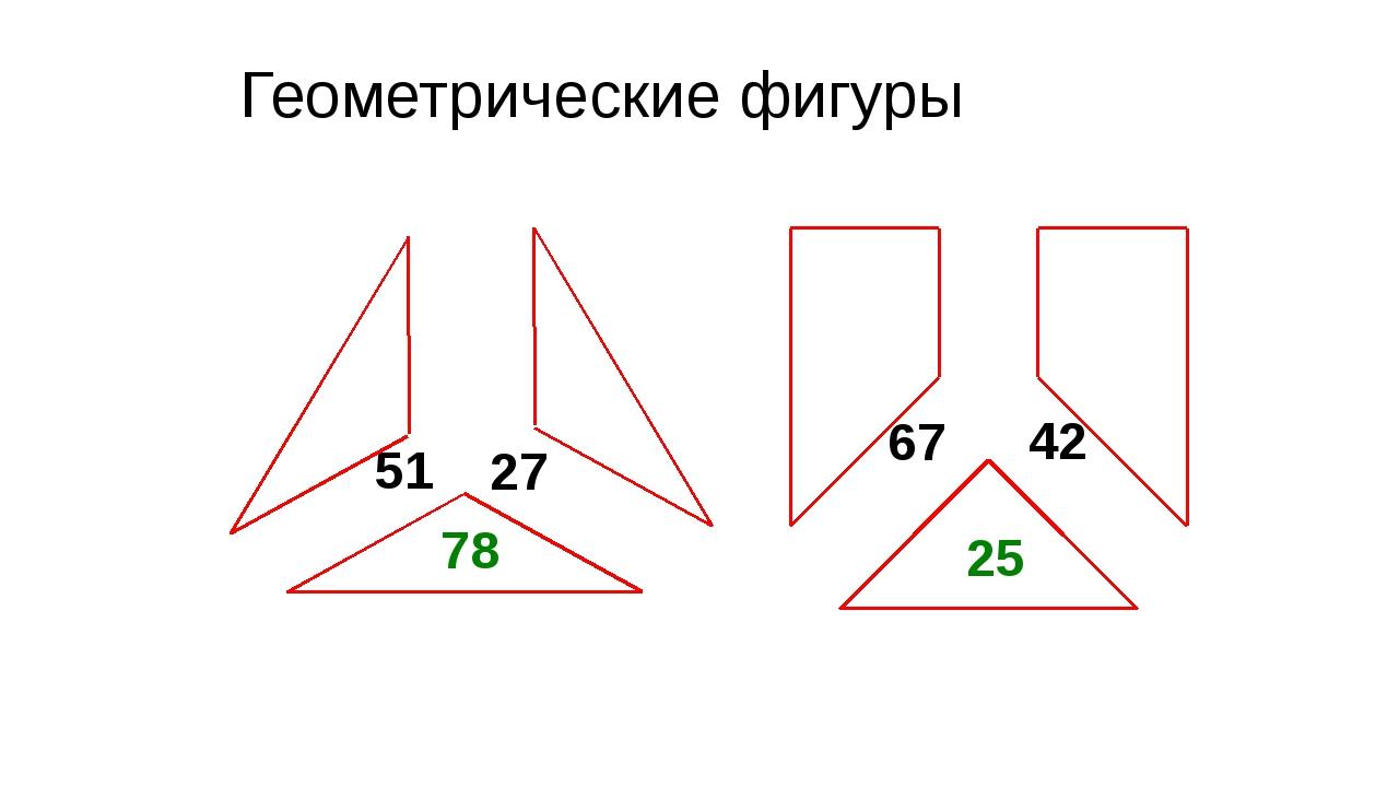 25 42 67 78 27 51 Геометрические фигуры