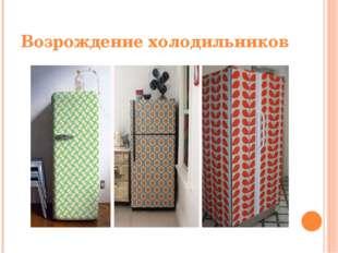 Возрождение холодильников