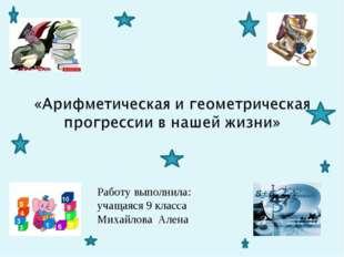 Работу выполнила: учащаяся 9 класса Михайлова Алена