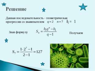 Данная последовательность - геометрическая прогрессия со знаменателем Зная фо