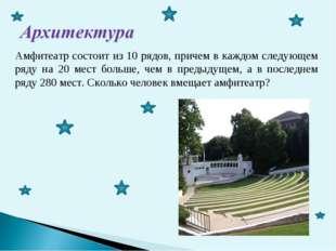 Амфитеатр состоит из 10 рядов, причем в каждом следующем ряду на 20 мест боль