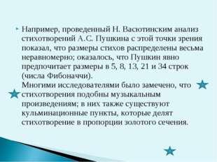 Например, проведенный Н. Васютинским анализ стихотворений А.С. Пушкина с этой