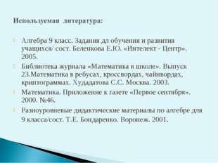 Алгебра 9 класс. Задания дл обучения и развития учащихся/ сост. Беленкова Е.Ю