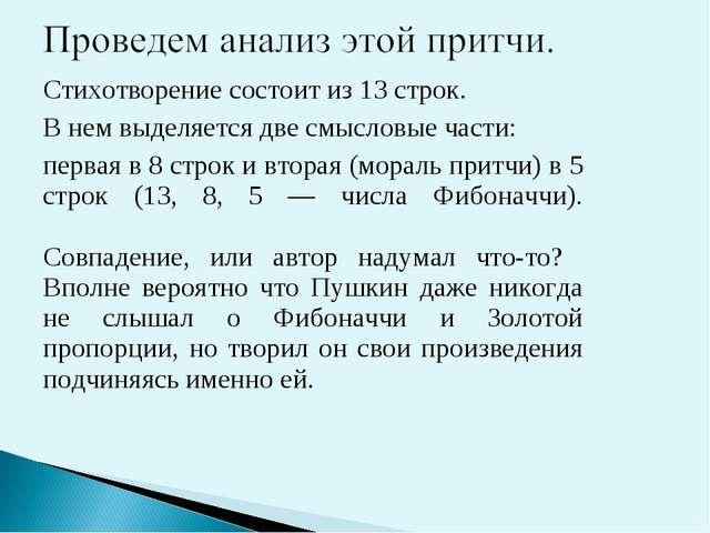 Стихотворение состоит из 13 строк. В нем выделяется две смысловые части: перв...