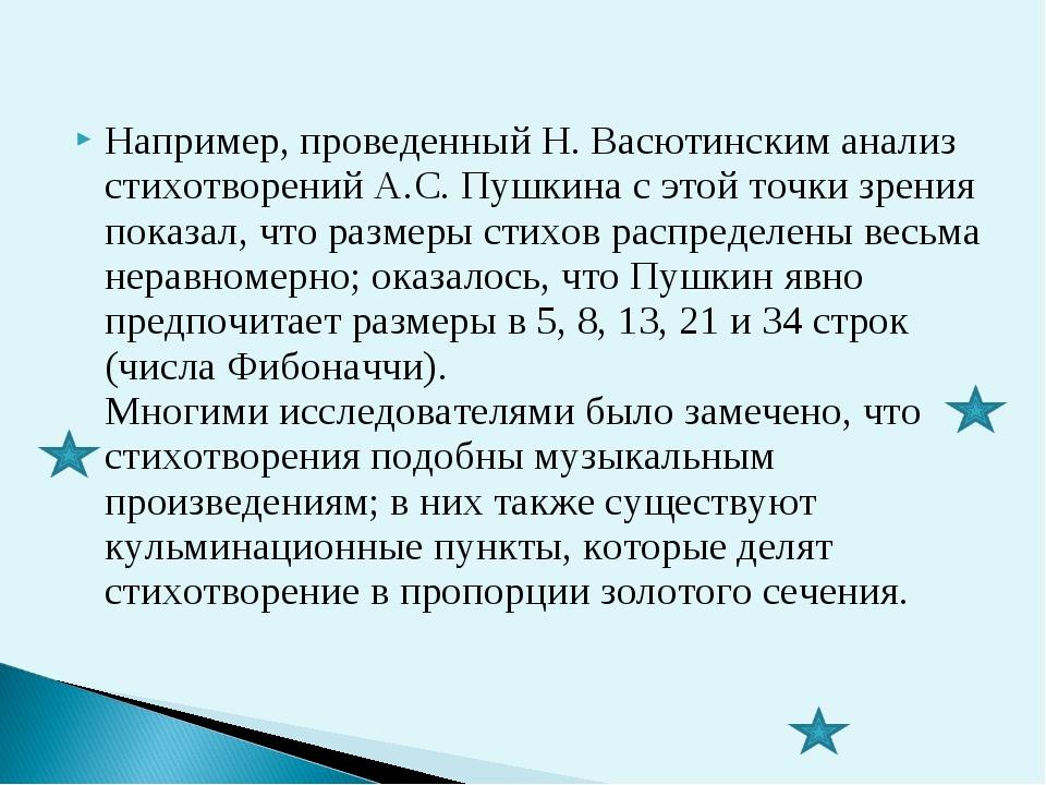 Например, проведенный Н. Васютинским анализ стихотворений А.С. Пушкина с этой...