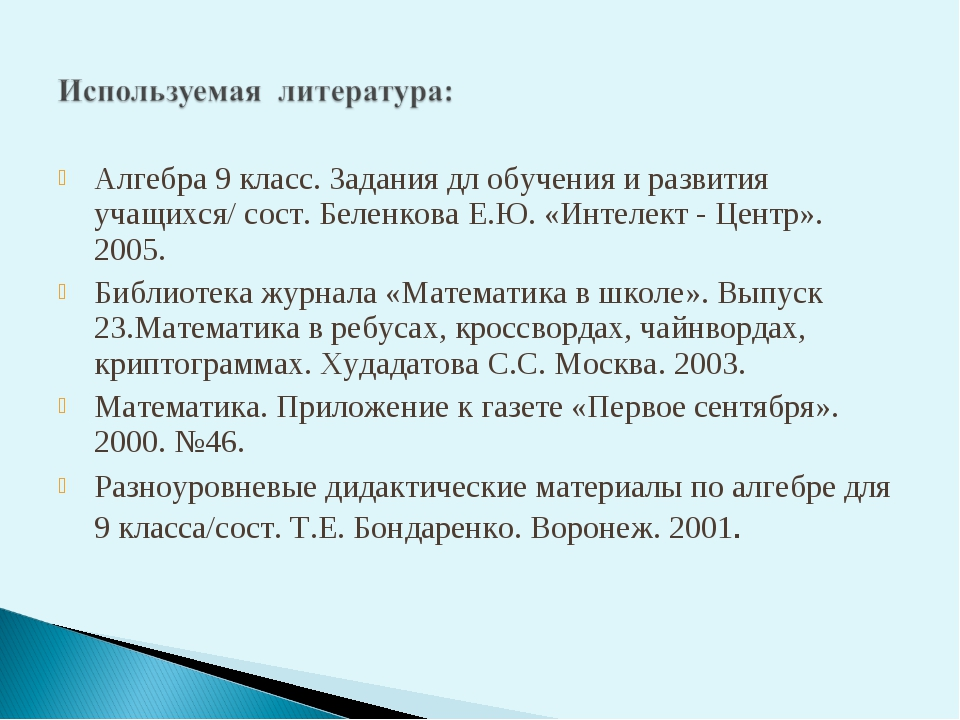 Алгебра 9 класс. Задания дл обучения и развития учащихся/ сост. Беленкова Е.Ю...