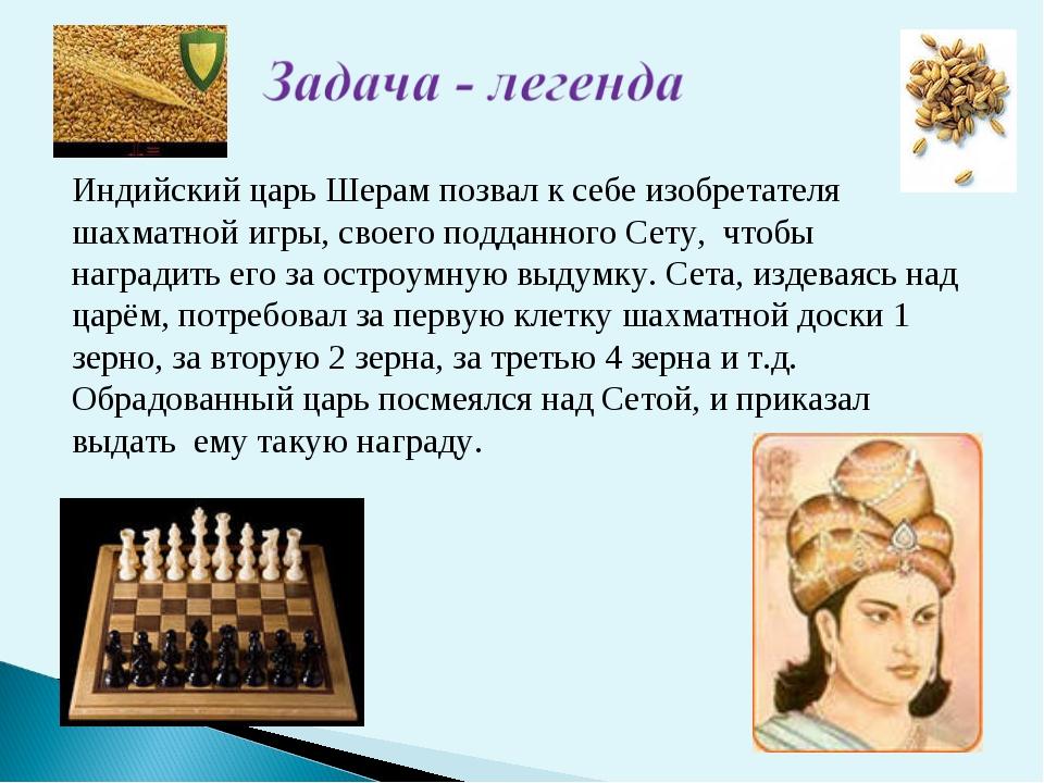 Индийский царь Шерам позвал к себе изобретателя шахматной игры, своего поддан...