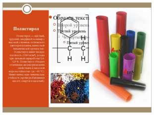 Полистирол Полистирол— жёсткий, хрупкий, аморфный полимер с высокой степенью
