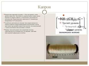 Капрон Капрон или капроновое волокно— бело-прозрачное, очень прочное веществ
