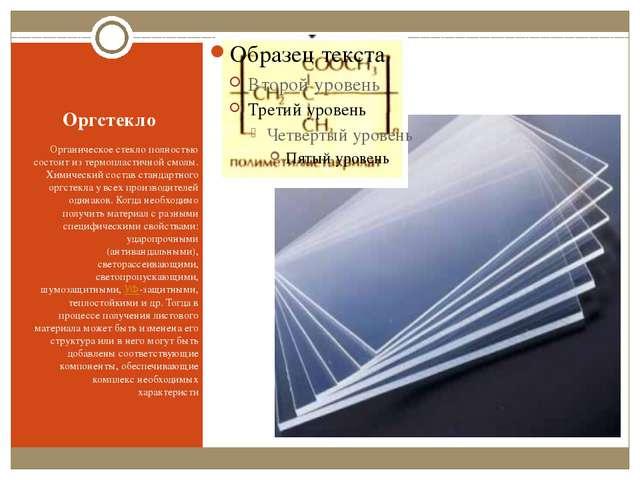Оргстекло Органическое стекло полностью состоит из термопластичной смолы. Хим...