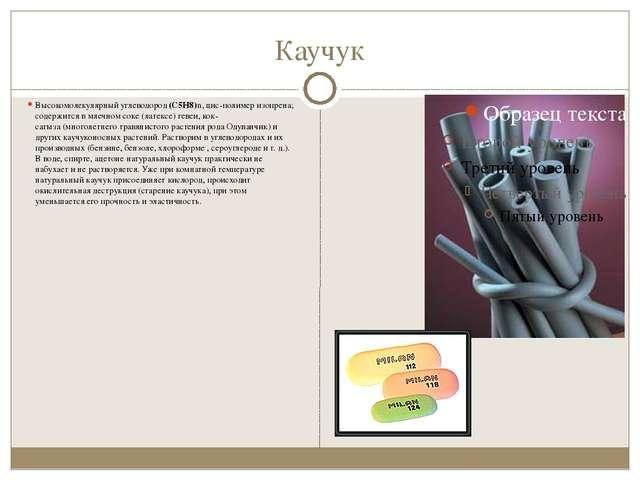 Каучук Высокомолекулярный углеводород(C5H8)n, цис-полимеризопрена; содержит...