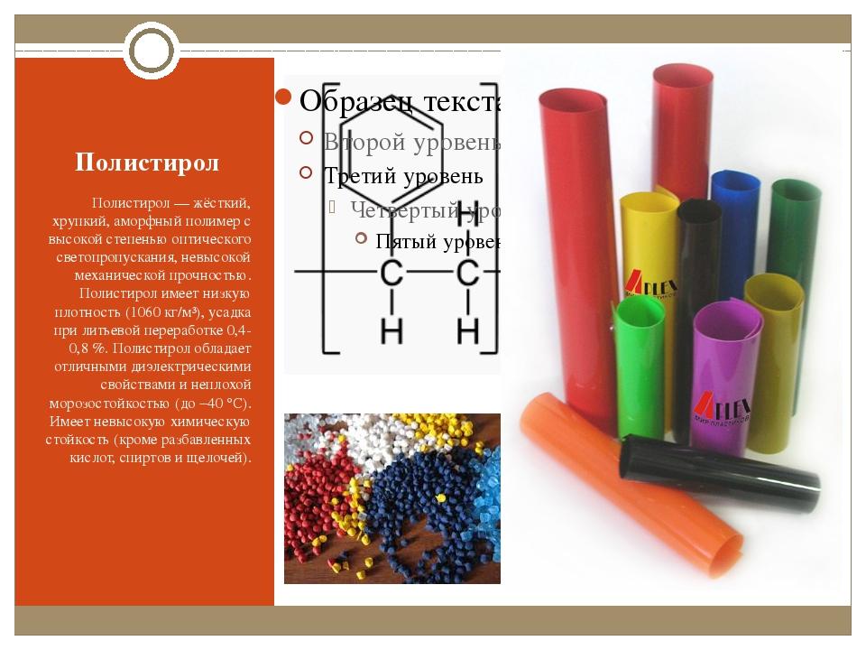 Полистирол Полистирол— жёсткий, хрупкий, аморфный полимер с высокой степенью...