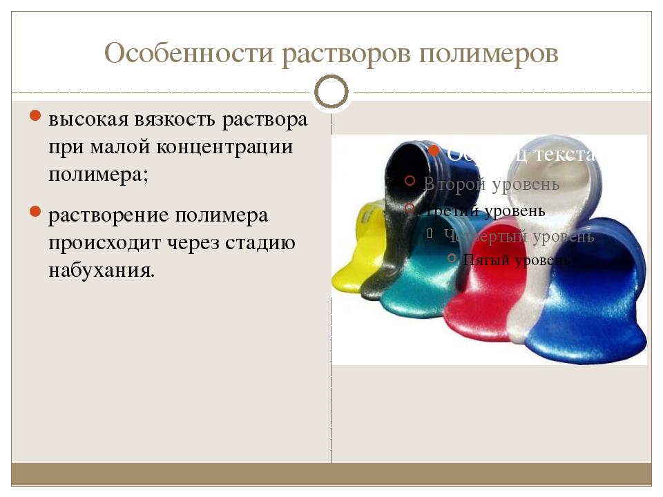 Особенности растворов полимеров высокая вязкость раствора при малой концентра...