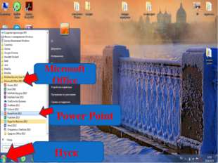 Microsoft Office Пуск Power Point
