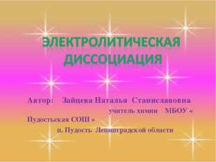 Автор: Зайцева Наталья Станиславовна учитель химии МБОУ « Пудостьская СОШ » п
