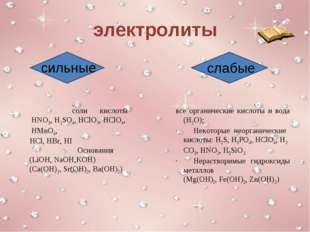 электролиты сильные слабые соли кислоты HNO3,H2SO4,HClO3,HClO4,HMnO4,