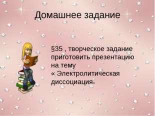 Домашнее задание §35 , творческое задание приготовить презентацию на тему « Э