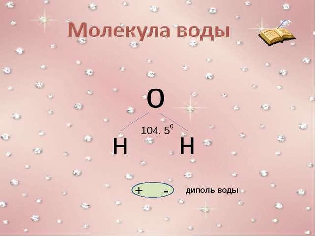 о н н 104. 5 0 диполь воды + -