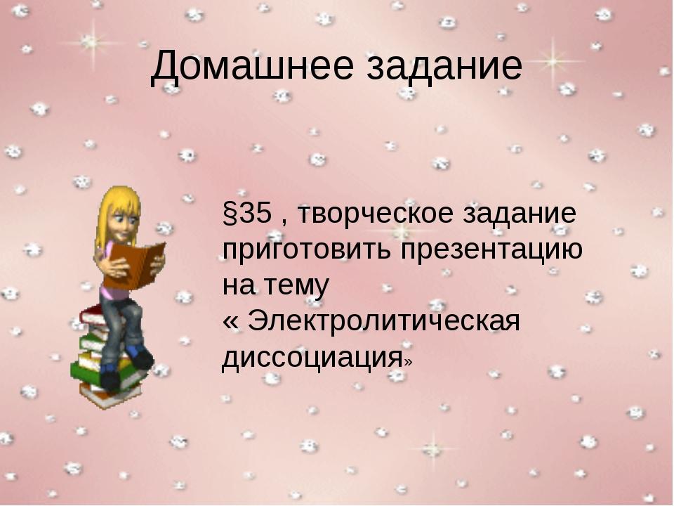 Домашнее задание §35 , творческое задание приготовить презентацию на тему « Э...