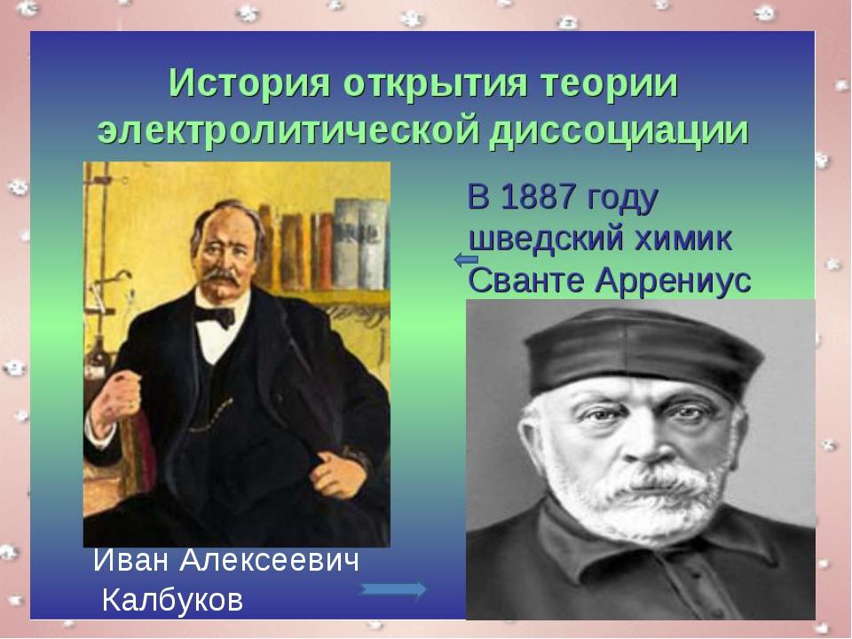 Иван Алексеевич Калбуков