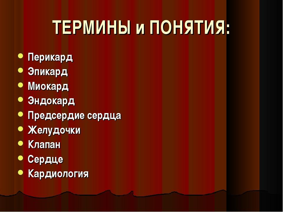 ТЕРМИНЫ и ПОНЯТИЯ: Перикард Эпикард Миокард Эндокард Предсердие сердца Желудо...