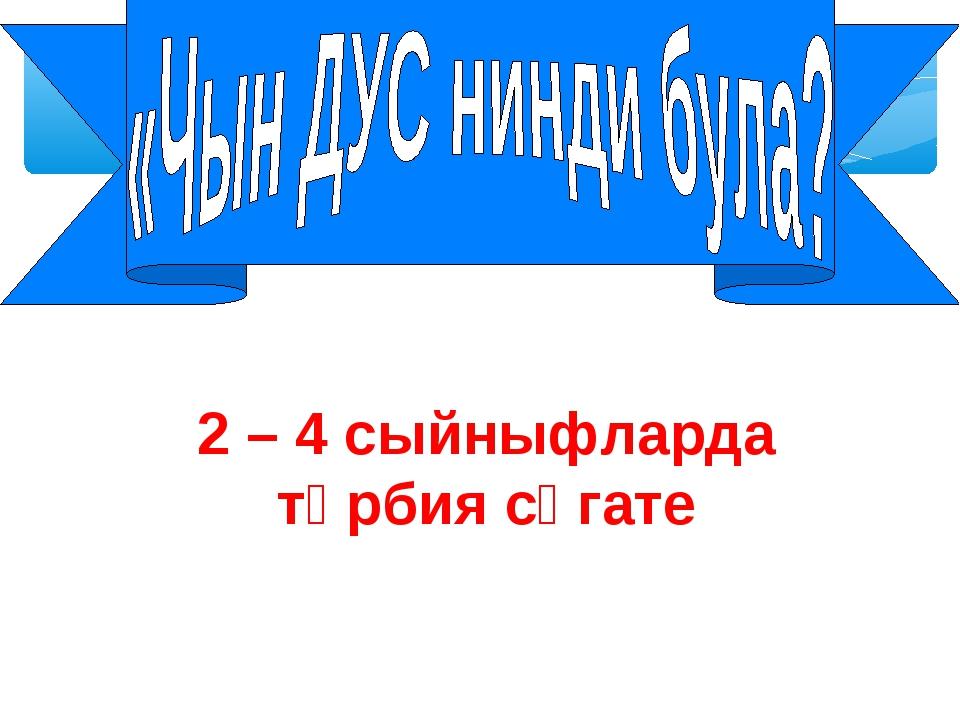 2 – 4 сыйныфларда тәрбия сәгате
