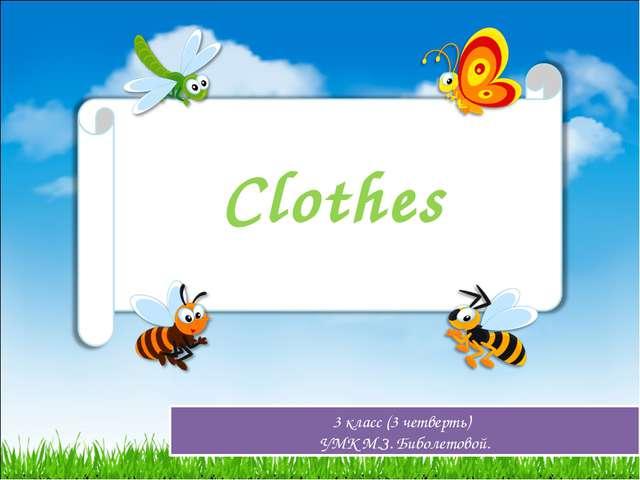 Clothes 3 класс (3 четверть) УМК М.З. Биболетовой.