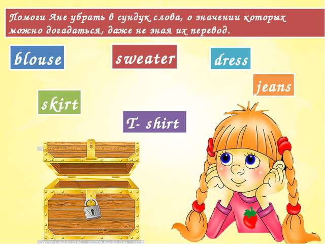 dress blouse sweater jeans skirt T- shirt Помоги Ане убрать в сундук слова, о...